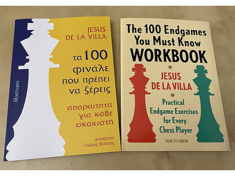 100 φινάλε που πρέπει να ξέρεις + 100 endgames workbook (στα αγγλικά)  - Combo προσφορά -