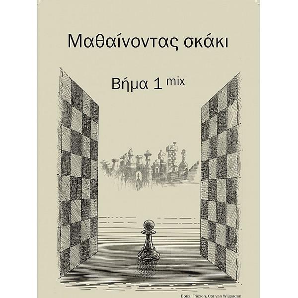 Μαθαίνοντας σκάκι - Bήμα 1 mix  (Ελληνικά)