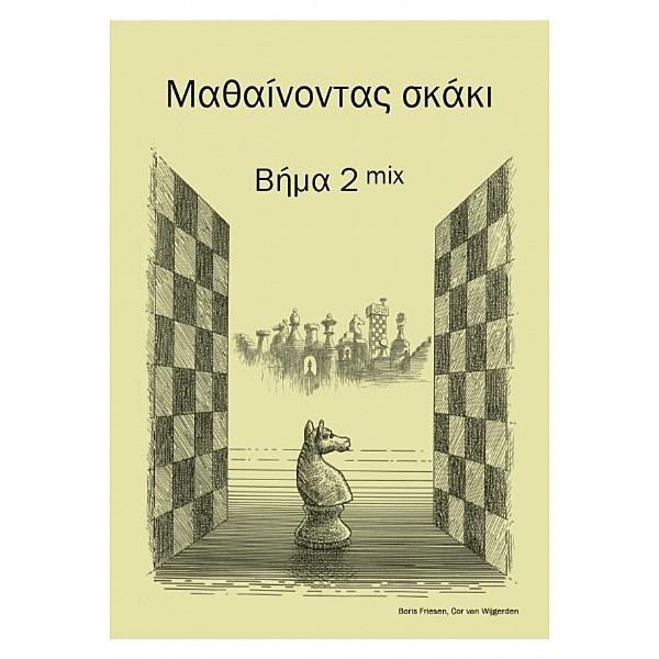 Μαθαίνοντας σκάκι - Bήμα 2 mix  (Ελληνικά)