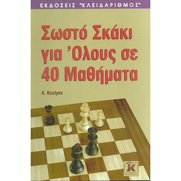 Σωστό σκάκι για όλους σε 40 μαθήματα