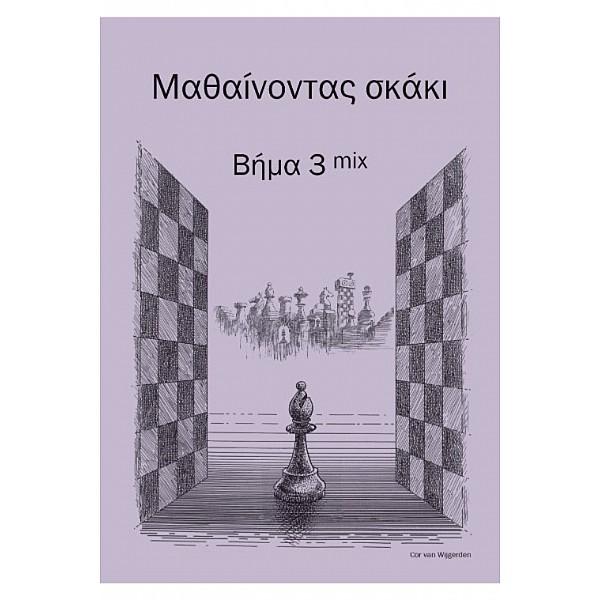 Μαθαίνοντας σκάκι - Bήμα 3 mix  (Ελληνικά)