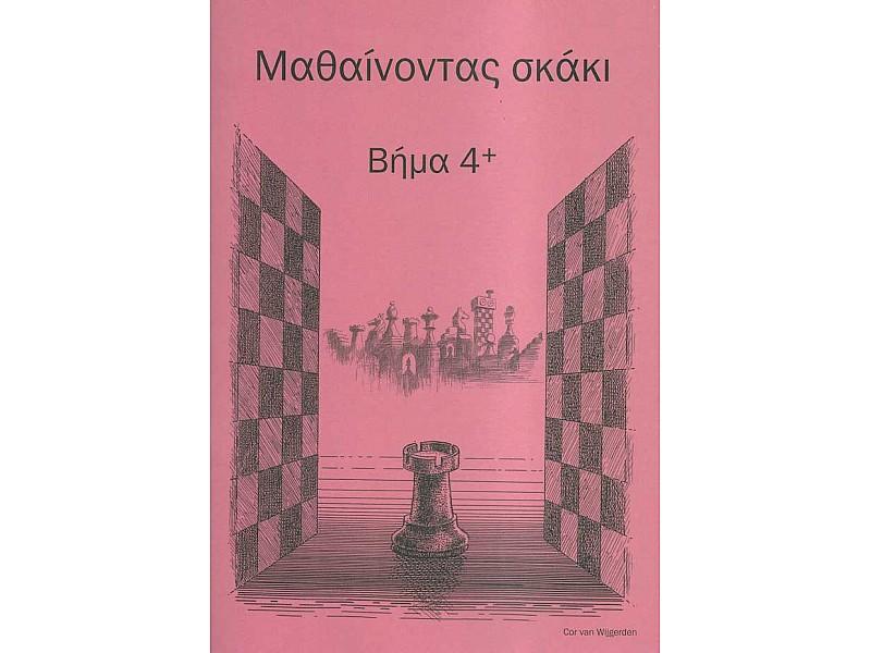 Μαθαίνοντας σκάκι - Βήμα 4+ (Ελληνικά)