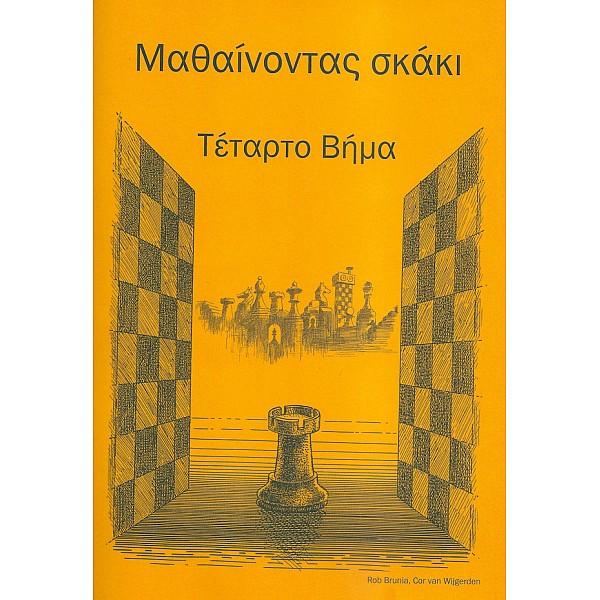 Μαθαίνοντας σκάκι - Βήμα 4 (Ελληνικά)
