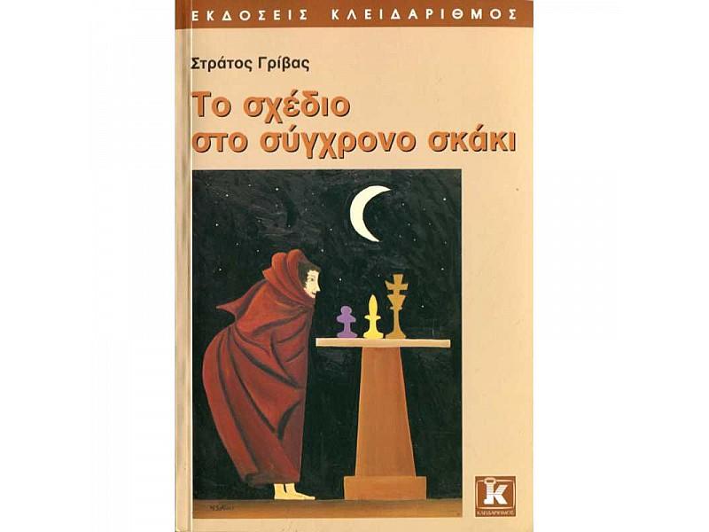 Το σχέδιο στο σύγχρονο σκάκι, Στράτος Γρίβας