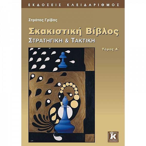 Σκακιστική βίβλος - Στρατηγική & Τακτική - Α' τόμος -   Στράτος Γρίβας