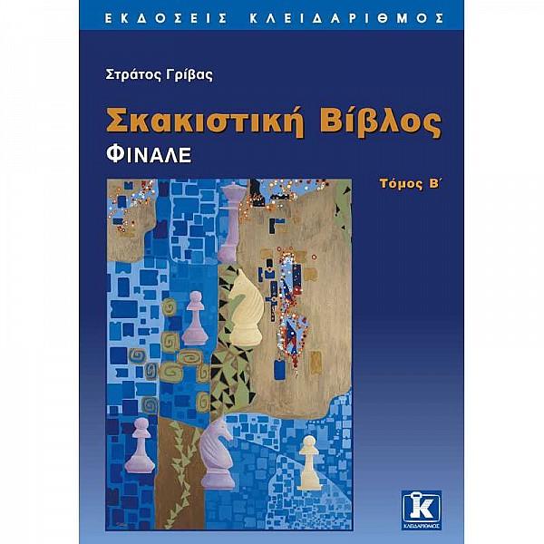 Σκακιστική βίβλος - Στρατηγική & Τακτική - B' τόμος -   Στράτος Γρίβας