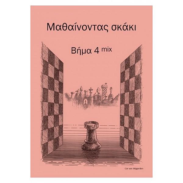 Μαθαίνοντας σκάκι - Bήμα 4 mix  (Ελληνικά)