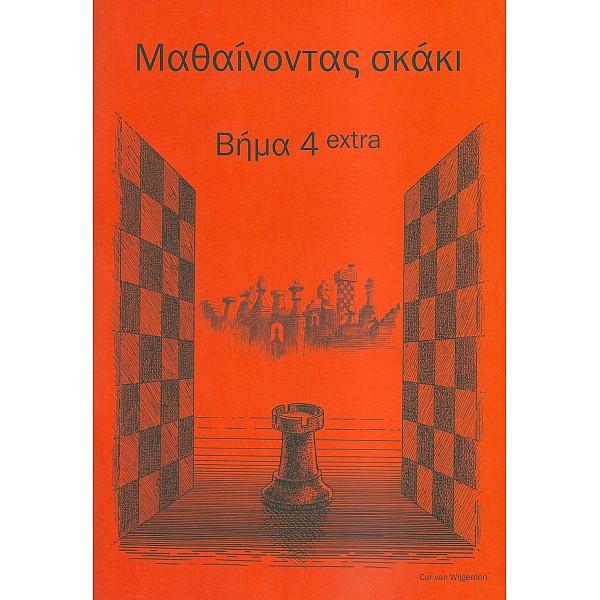 Μαθαίνοντας σκάκι - Βήμα 4 extra (Ελληνικά)