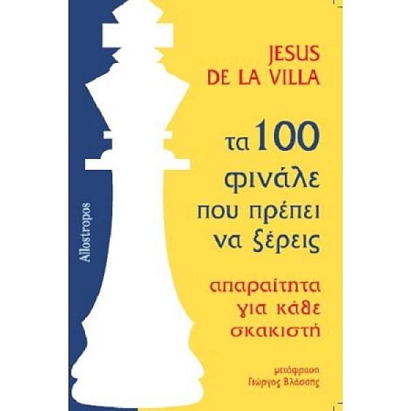 100 φινάλε που πρέπει να ξέρεις (σε Ελληνική μετάφραση)
