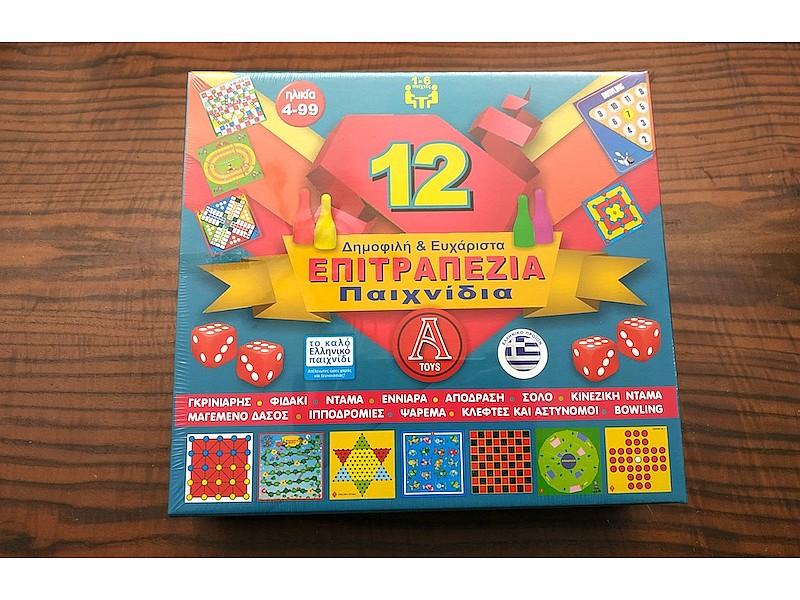 12 επιτραπέζια παιχνίδια