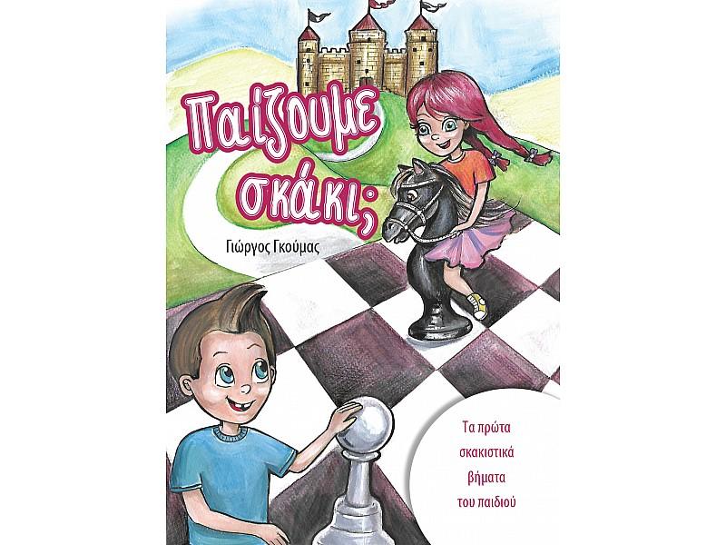 Παίζουμε σκάκι;  Τα πρώτα σκακιστικά βήματα του παιδιού