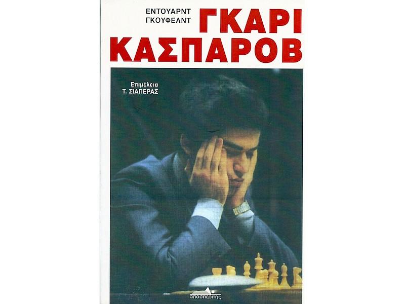 Γκάρι Κασπάροβ