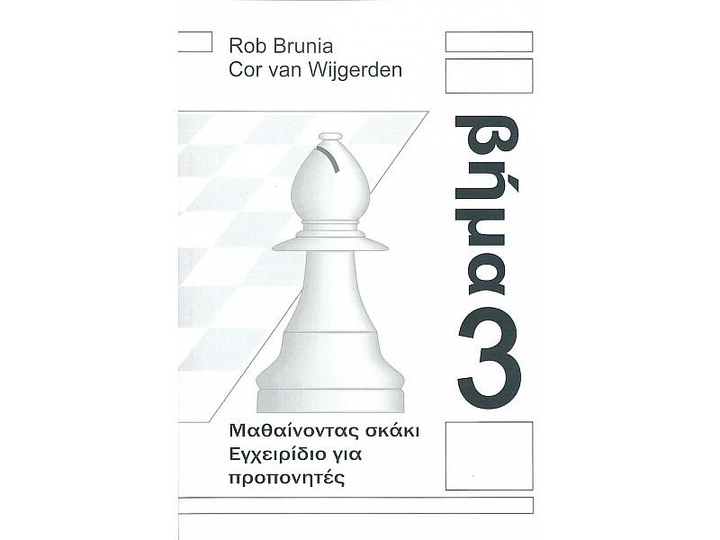 Μαθαίνοντας σκάκι - Εγχειρίδιο προπονητών βήμα 3 (Ελληνικά)