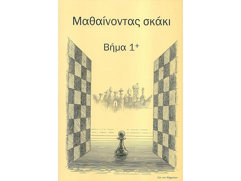 Μαθαίνοντας σκάκι - Bήμα 1+ (Ελληνικά)