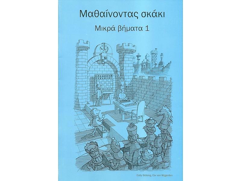 Μαθαίνοντας σκάκι - Μικρά βήματα 1 (Ελληνικά)