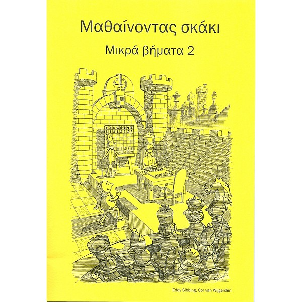 Μαθαίνοντας σκάκι - Μικρά βήματα 2 (Ελληνικά)