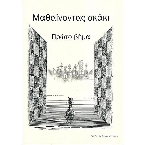 Μαθαίνοντας σκάκι - Bήμα 1 (Ελληνικά)