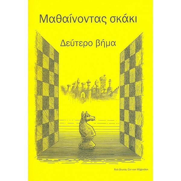 Μαθαίνοντας σκάκι - Bήμα 2 (Ελληνικά)