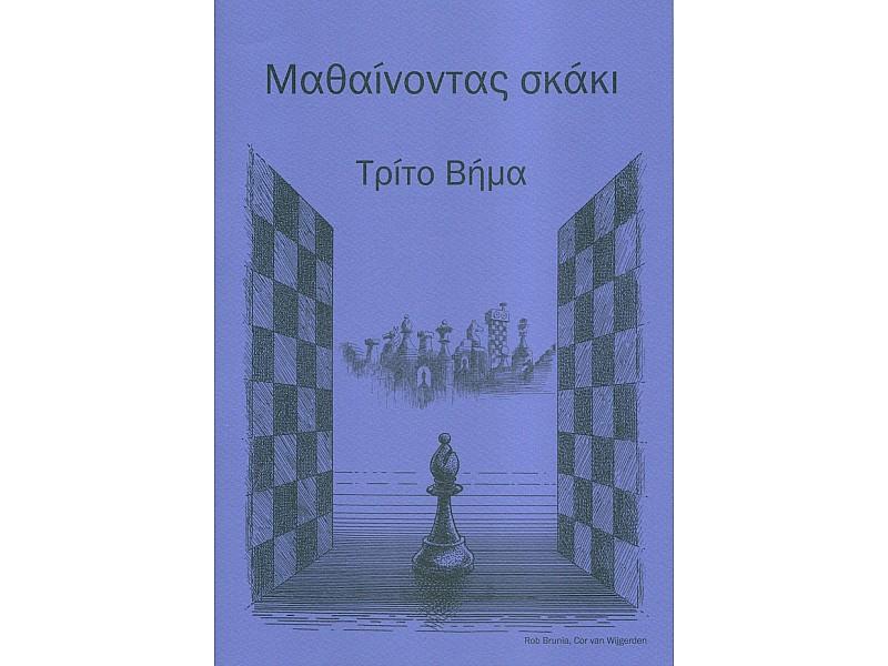 Μαθαίνοντας σκάκι - Βήμα 3 (Ελληνικά)