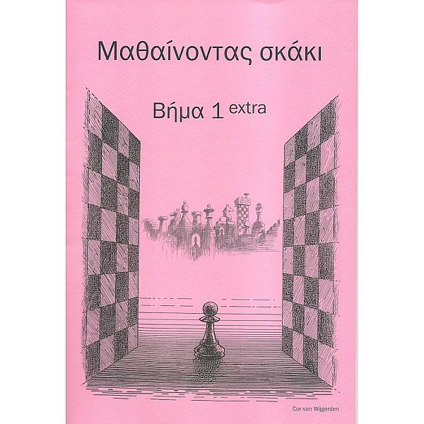 Μαθαίνοντας σκάκι - Bήμα 1 Extra (Ελληνικά)