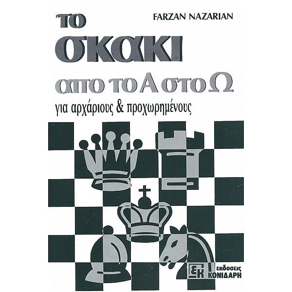 Το σκάκι από το Α στο Ω