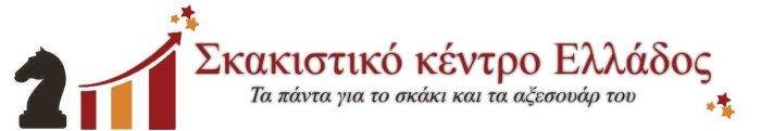 Σκακιστικό κέντρο Ελλάδος