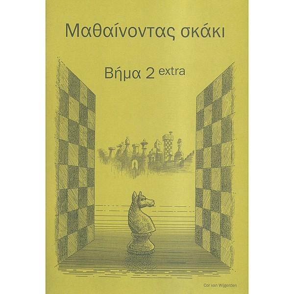 Μαθαίνοντας σκάκι - Bήμα 2 extra (Ελληνικά)