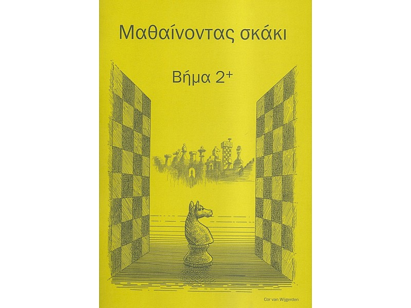 Μαθαίνοντας σκάκι - Bήμα 2 + (Ελληνικά)