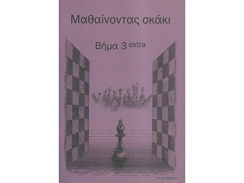Μαθαίνοντας σκάκι - Βήμα 3 extra (Ελληνικά)