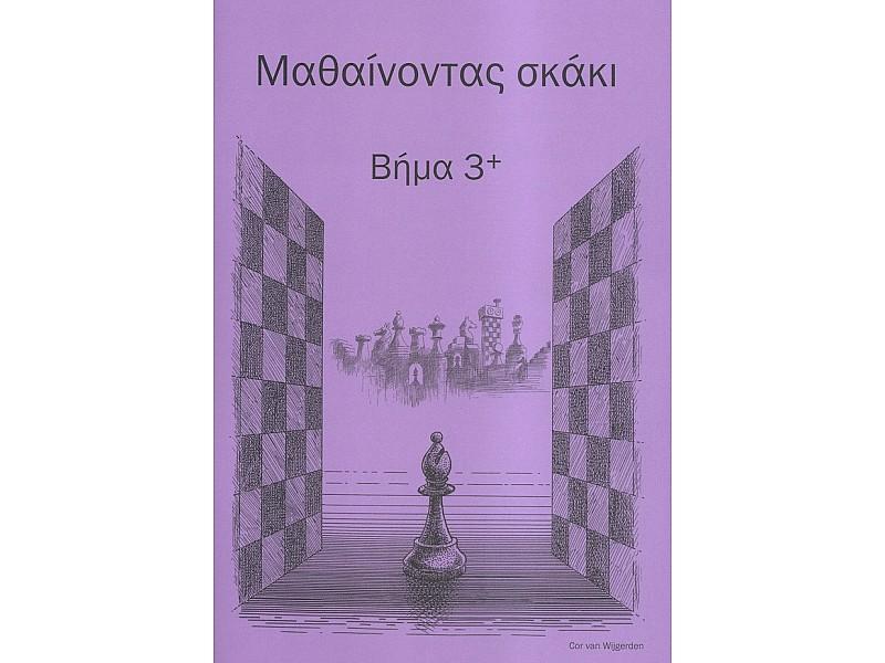 Μαθαίνοντας σκάκι - Βήμα 3 + (Ελληνικά)