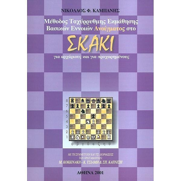 Σκάκι για αρχάριους και προχωρημένους