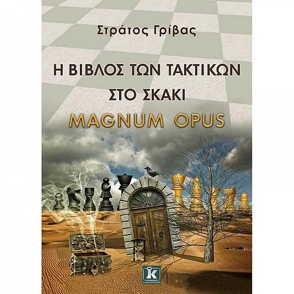 Η βίβλος των τακτικών στο σκάκι - Magnum Opus,  Στράτος Γρίβας