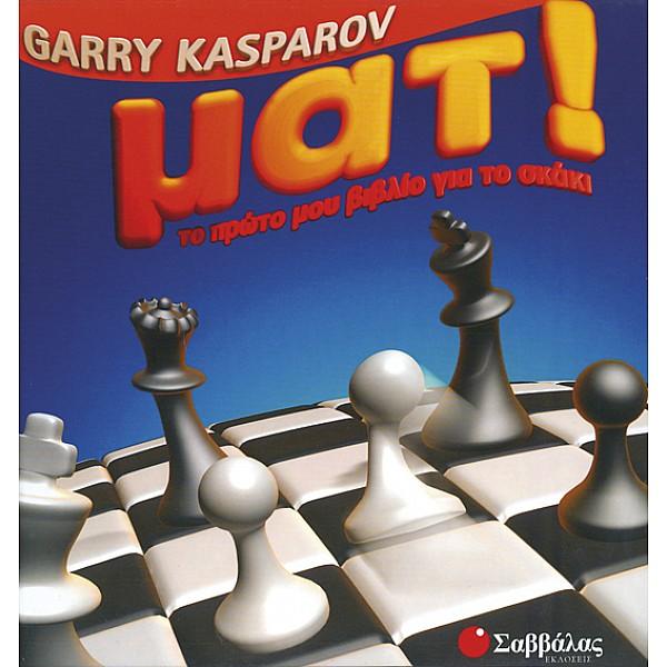 Μάτ το πρώτο μου βιβλίο για το σκάκι