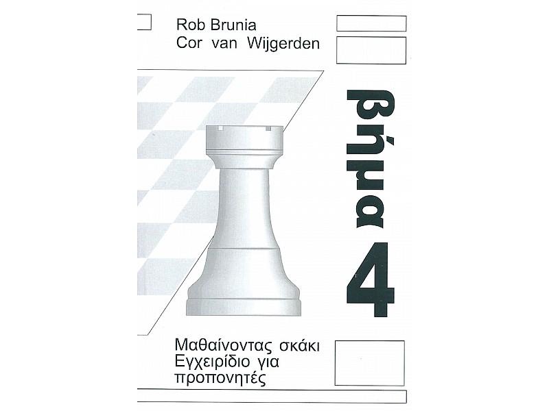 Μαθαίνοντας σκάκι - Εγχειρίδιο προπονητών Bήμα 4 (Ελληνικά)