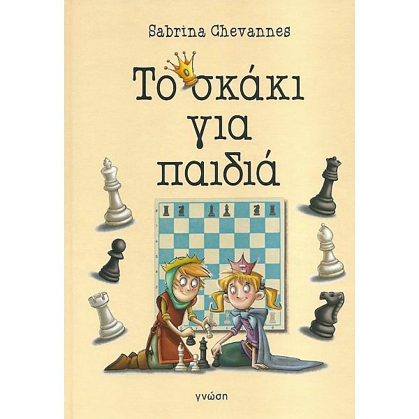 Το σκάκι για παιδιά