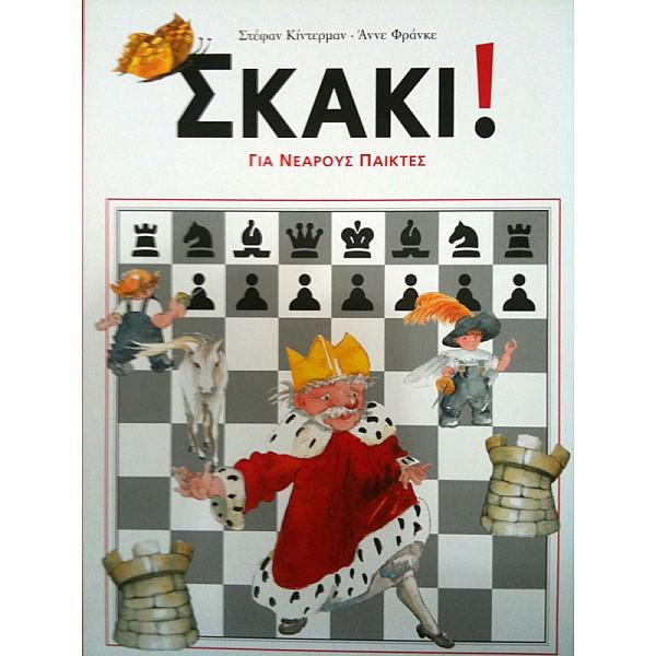 Σκάκι για νεαρούς παίκτες