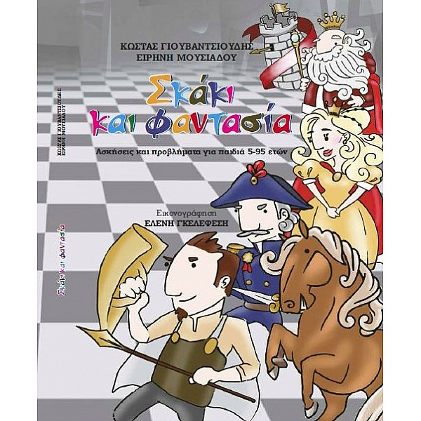 Σκάκι και φαντασία: Ασκήσεις και προβλήματα για παιδιά 5-95 ετών