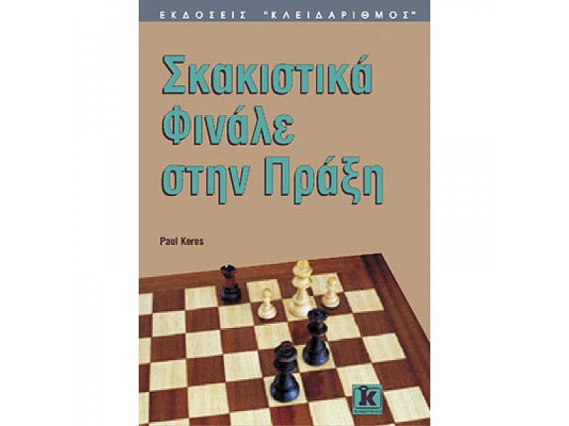 Σκακιστικά φινάλε στην πράξη , Paul Keres