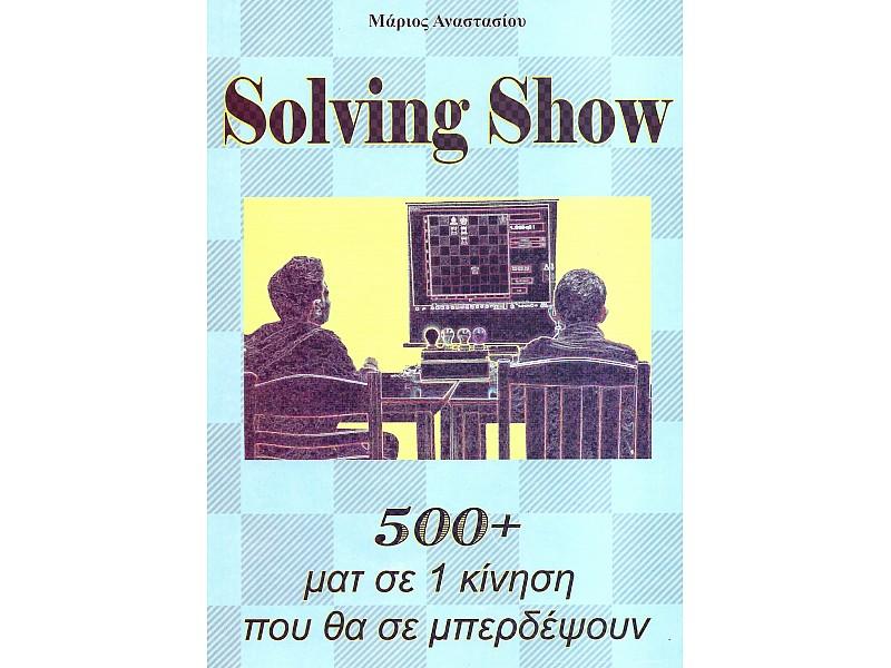 Solving show, Μάριος Αναστασίου