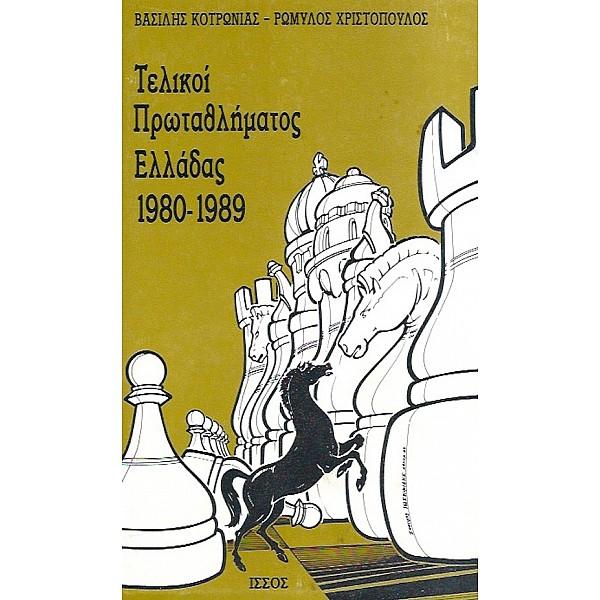 Τελικοί πρωταθλήματος Ελλάδας 1980-1989