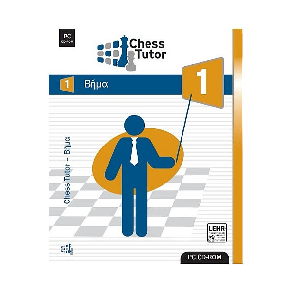 Chess Tutor CD Βήμα 1