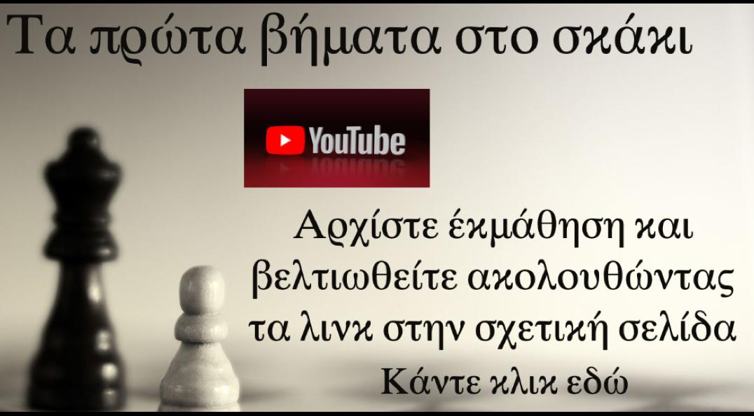 Πρώτα βήματα στο σκάκι - εκμάθηση