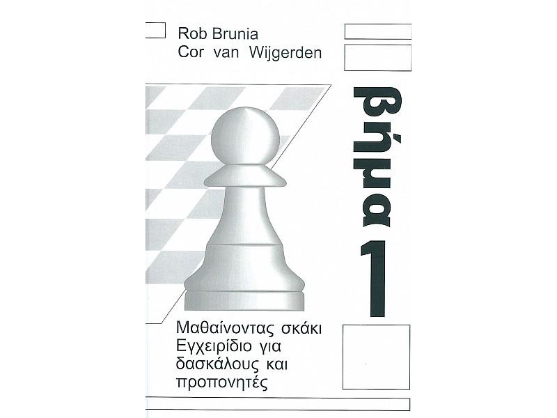 Μαθαίνοντας σκάκι - Εγχειρίδιο προπονητών Bήμα 1 (Ελληνικά)