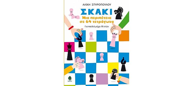 Παιδικά βιβλία για σκάκι