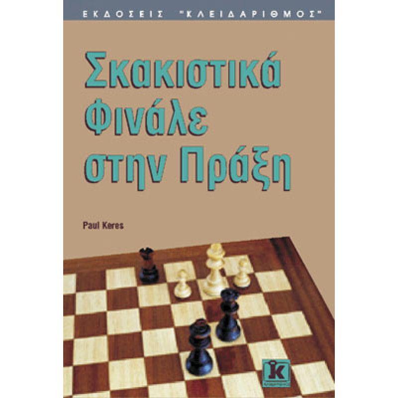 Σκακιστικα φιναλε στην πράξη